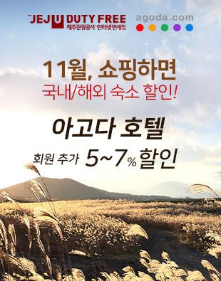 아고다 11월 제휴 이벤트