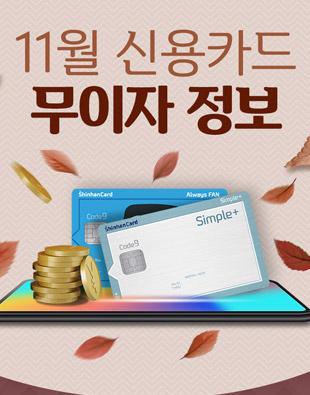 11월 신용 카드 행사안내