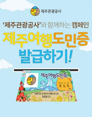 제주여행도민증 발급 SNS 이벤트