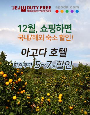 아고다 12월 제휴 이벤트