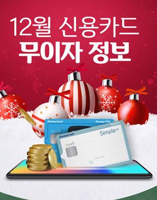 12월 신용 카드 행사안내