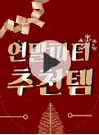 연말파티 추천영상