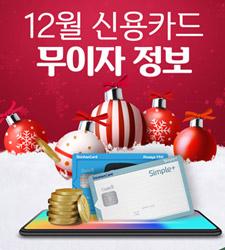 12월 신용카드 무이자 정보