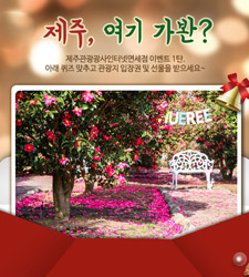 제주관광공사면세점×휴애리 제휴 이벤트 '제주, 여기 가봔?'