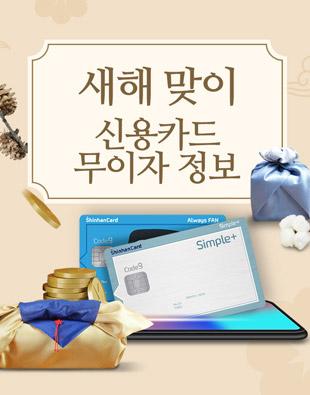 새해맞이 신용카드 무이자 정보