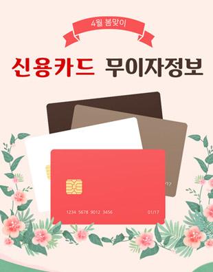 4월 카드사 무이자 안내