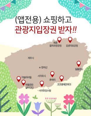 관광지 입장권 무료 or할인 이벤트