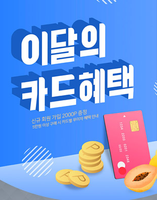 7월 카드 혜택