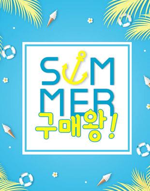 Summer 구매왕 이벤트