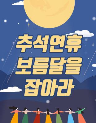 추석연휴, 보름달을 잡아라!