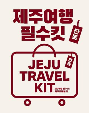제주여행 필수킷, 제주트래블킷 드렴수다 !