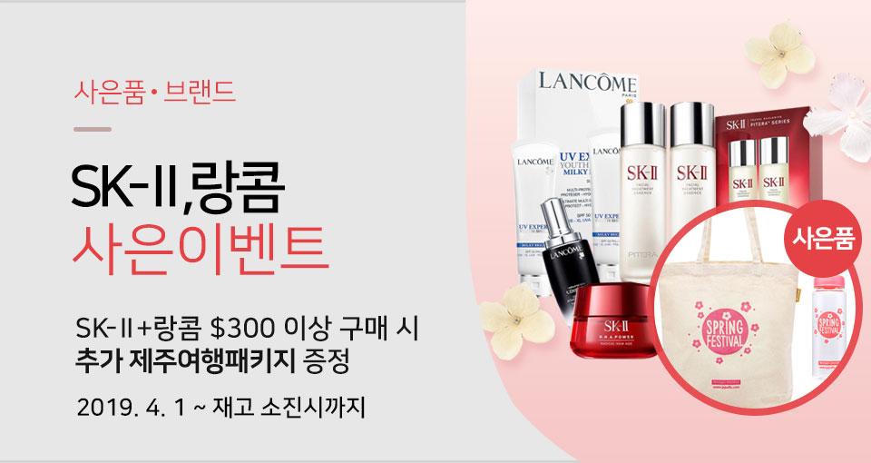 화장품 브랜드(SK-Ⅱ, 랑콤) 사은전