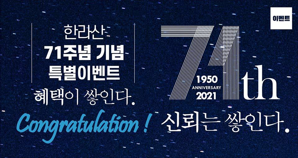 71주년 한라산 '신뢰는 쌓인다' 특별 이벤트