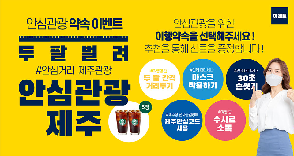 7,8월, 제주 안심관광 약속 이벤트 !