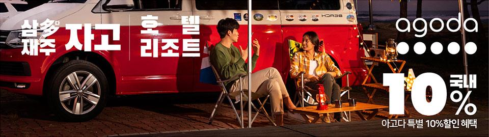 삼多재주 '자고' 아고다 특별이벤트 !