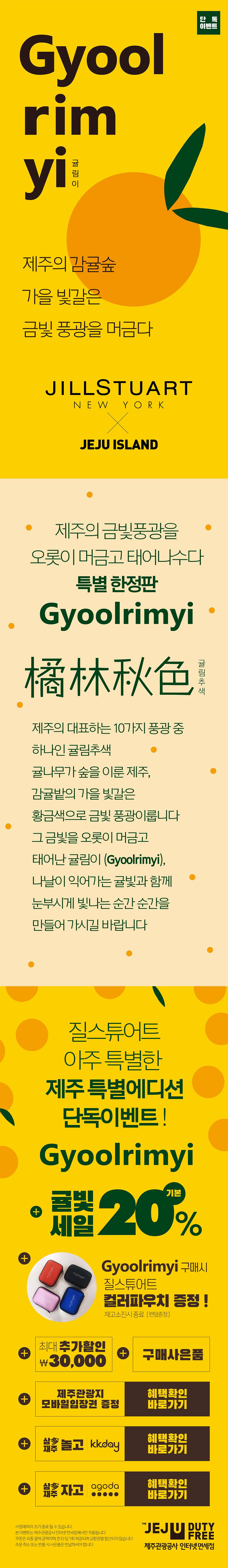 제주 금빛 풍광을 머금은 질스튜어트 한정판 '귤림이' 특별 에디션