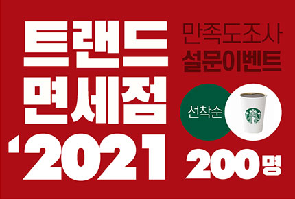 2021 만족도조사 설문이벤트 !