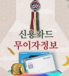 2월 신용카드 무이자 정보
