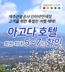 2019년 2월 아고다 제휴 이벤트