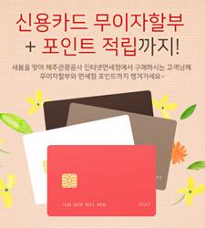 3월 신용카드 무이자 정보