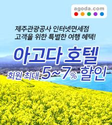 2019년 3월 아고다 제휴 이벤트