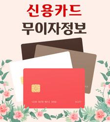 4월 신용카드 무이자 정보