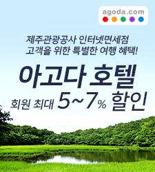 2019년 6월 아고다 제휴 이벤트