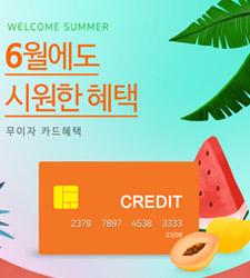 6월 신용카드 무이자 정보
