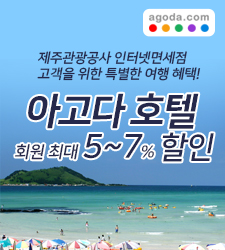2019년 8월 아고다 제휴 이벤트