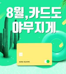 8월 신용카드 무이자 정보