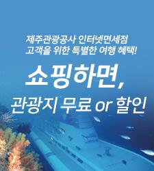 쇼핑하고 관광지 입장권 무료 or 할인받자!!